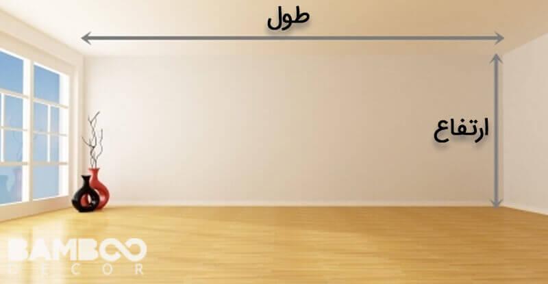 اندازه گیری دیوار برای سفارش پوستر دیواری